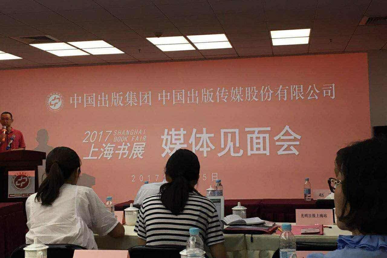 """""""中国出版""""持续发力中版好书——8000余种图书、60余场活动亮相上海书展"""
