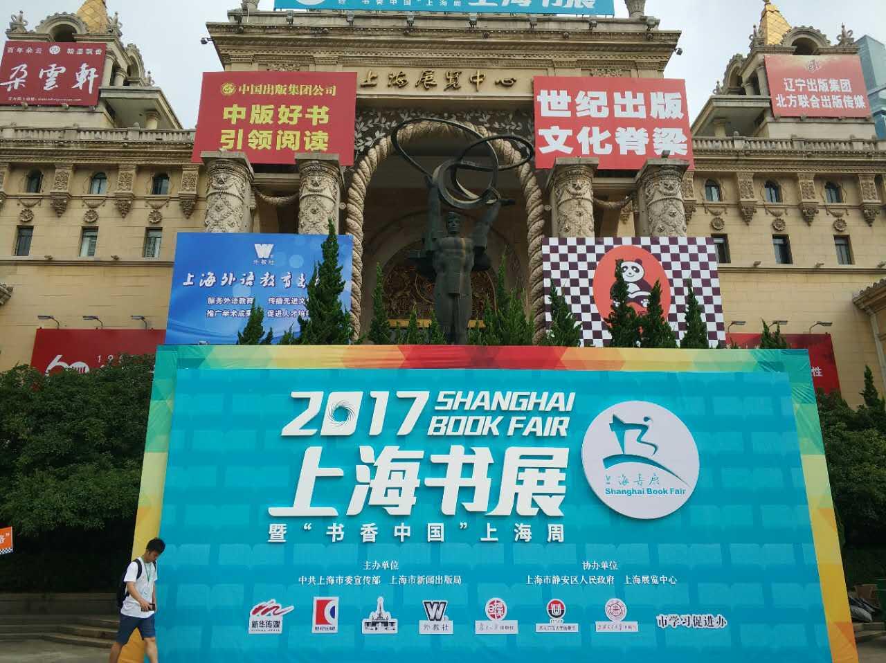 2017上海书展系列报道之一——社科精品馆向品质致敬,书展全市连动