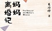 好故事就是能让人感受到真情——妈妈离婚记