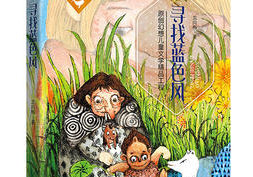 """海飞:中国儿童文学一股美丽的童话新风——评大连出版社""""大白鲸""""原创幻想儿童文学优秀作品征集""""钻石鲸""""作品龙向梅的《寻找蓝色风》"""