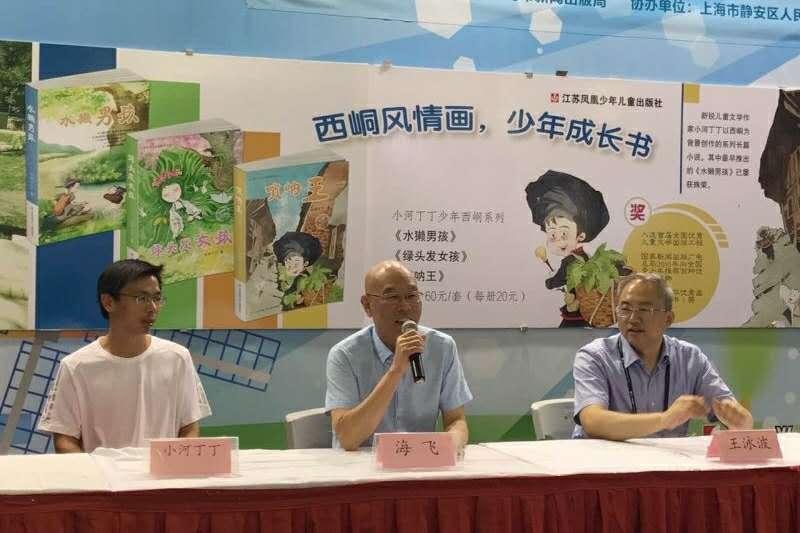 为原创出版注入新鲜血液——苏少社小河丁丁、王岚图书分享会在上海书展举行