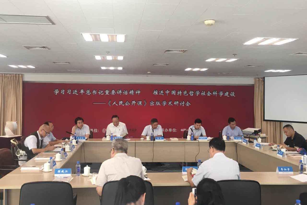名家全新解读中国长治久安——《人民公开课》出版学术研讨会在京召开