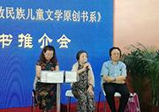 《中国当代少数民族儿童文学原创书系》推出十本民族儿童长篇小说