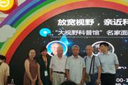 大科学家如何讲科学——三位中国顶尖科学家携少儿科普作品亮相北京国际图书博览会