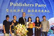 中外出版人齐聚一堂,共筑文化交流之桥 ——2017出版新星、书业年度评选翻译奖隆重揭晓