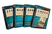 北京国际图书博览会:《大唐悬疑录》全版权开发分享受瞩目