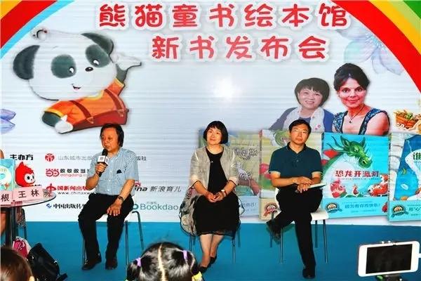 """济南社重磅品牌""""熊猫童书绘本馆""""亮相北京国际图书博览会"""