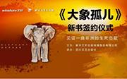 用文字助力野生动物保护——四川文艺出版社《大象孤儿》新书签约仪式举行