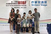 徐则臣做客BIBF文学沙龙分享《青云谷童话》:儿童文学不应该局限在阳光房里