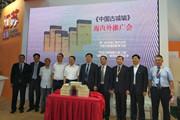 《中国古城墙》专家座谈会及——海内外推广会在北京图书博览会首日举行