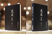 """""""中国西学第一人"""",每个中国人都应该记住严复——最完整、最准确的著作全集十年编纂功泽千秋"""