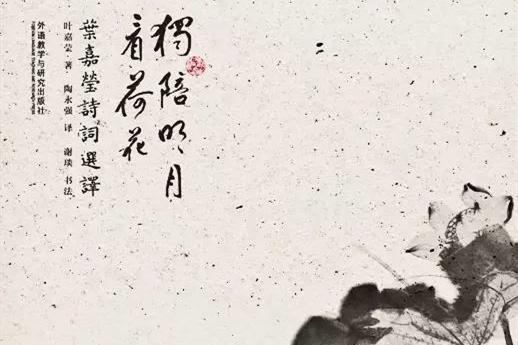 独陪明月看荷花:叶嘉莹诗词选译