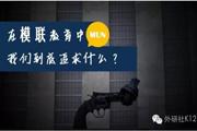 外研社定制师训成功亮相北京市中学生模拟联合国大会