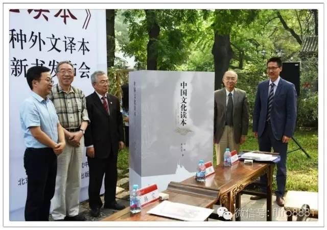 《中国文化读本》中文第二版暨八种外文译本新书发布会 在北京大学举行