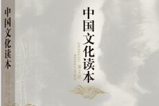 《中国文化读本》:展现灿烂的中国文化