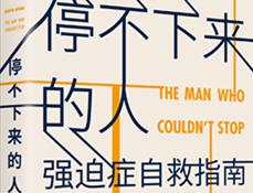 《停不下来的人》:一本让人走出强迫症的书