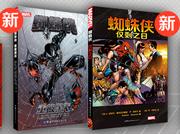 《蜘蛛侠:英雄归来》8日上映,世图北京六本漫威正版授权蜘蛛侠系列图书也乘势热卖