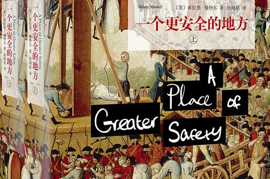 《一个更安全的地方》重现法国大革命的风起云涌