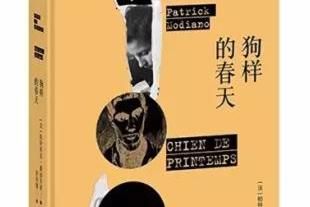 上海译文出版社出版著名作家帕特里克•莫迪亚诺作品《狗样的春天》