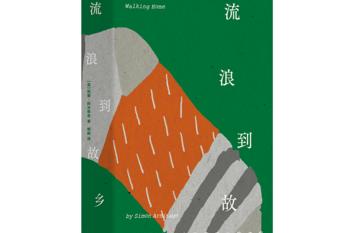 流浪到故乡——一名行吟诗人的奔宁山脉之旅