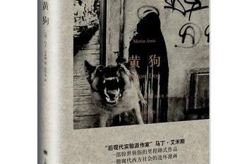 马丁·艾米斯里程碑式作品——《黄狗》