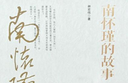"""""""身无分文,富可敌国;手无金印,权倾天下""""——新书《南怀瑾的故事》,讲述神秘又平凡的南怀瑾"""