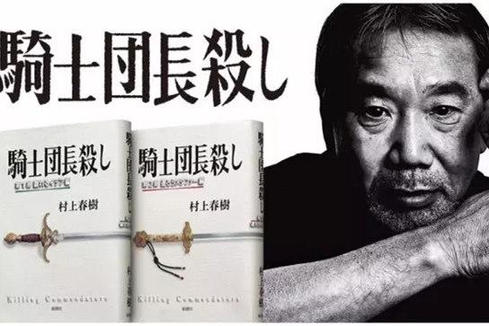 上海译文取得村上春树最新长篇《杀死骑士团长》中文简体版权