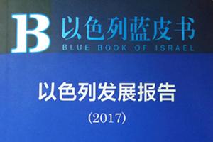 以色列智库的国际排名稳居前列,近年来加大了对中国的关注