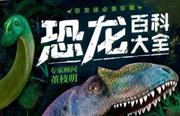 在出版了众多外版书之后,童趣怎么做本土原创——《恐龙百科大全》原创完全档案