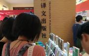 上海译文社:让好书走进读者中——优质内容搭配恰当营销,才能激发读者热情