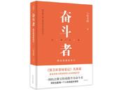 奋斗者:侯沧海商路笔记——一部民企教父的商路传奇奋斗史