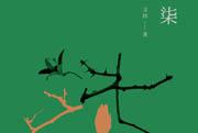 文珍新小说集《柒》上市: 暌违三年,向内转身,道出这个时代真正的爱与生活的匮乏