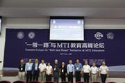 """""""'一带一路'与MTI教育高峰论坛""""系列活动在北京大学隆重举行"""