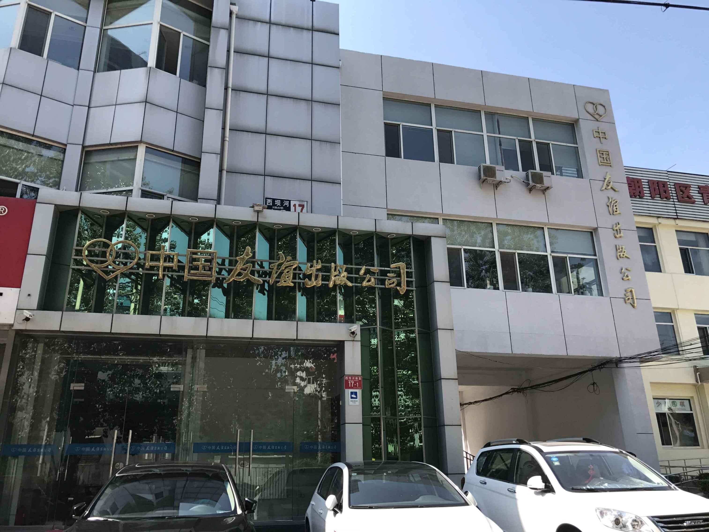 中国友谊出版公司4种岗位诚聘出版人才,为员工提供行业学习机会和成长空间