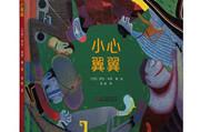 《小心翼翼》:安徒生奖评委会主席 帕奇•亚当娜推荐——融入艺术、故事与想象力的神奇作品