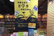 """新蕾出版社与""""ofo小黄车""""跨界合作,引领童书营销新潮流"""
