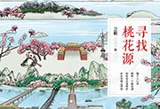 《寻找桃花源》:一幅充满中国人百年冷暖悲欣的立体图景