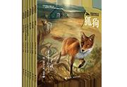 """黑鹤写给孩子的生态启蒙小说—— """"黑鹤动物小说儿童彩绘拼音版""""全新上市"""