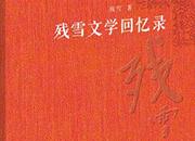 《残雪文学回忆录》——先锋派文学代表人物残雪,放言无忌,指点文学江山
