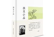 书摘 《汪曾祺集·独坐小品》——要面子:读威廉•科贝特《射手》