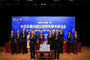 带着中国问题看待日本经验——《日本环境问题:改善与经验》新书发布会在京举行
