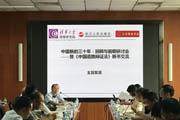 中国新的三十年:回顾与前瞻研讨会——暨《中国道路辩证法》新书交流
