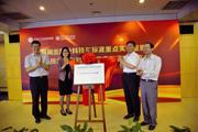 新闻出版业科技与标准重点实验室揭牌暨科技出版与知识服务应用联盟成立会议在京举行