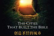 书摘|《创造圣经的城市》——罗马与《圣经》定典的故事
