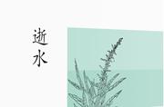 书摘 《汪曾祺集·逝水》自序:我的世界
