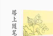书摘 《汪曾祺集·塔上随笔》——继母