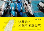 咖啡何以在台湾的政治、娱乐生活中如此重要