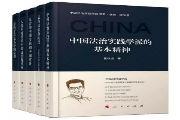 """""""中国法治实践学派书系""""第一辑面世"""