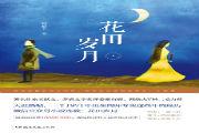 《花田岁月》——入城青年成长史,在矛盾中绝望,在绝望中奋斗