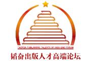 """回放   """"第六届韬奋出版人才高端论坛""""征文专刊"""